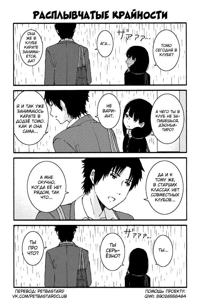 Манга Томо-тян – девушка! - Глава 36 Страница 1