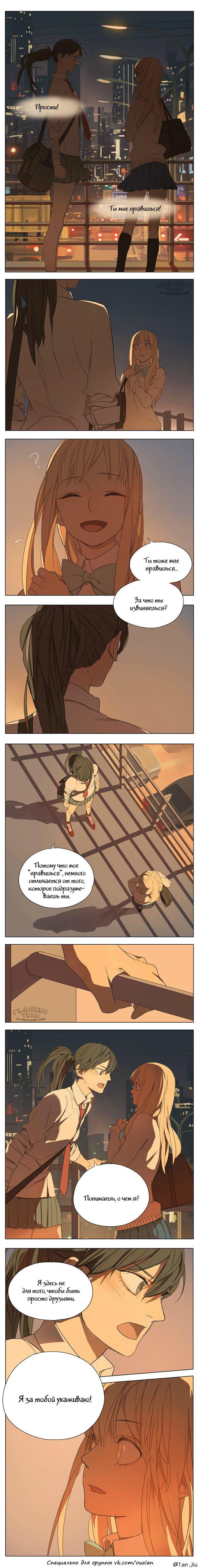 Манга Их история - Глава 61 Страница 1