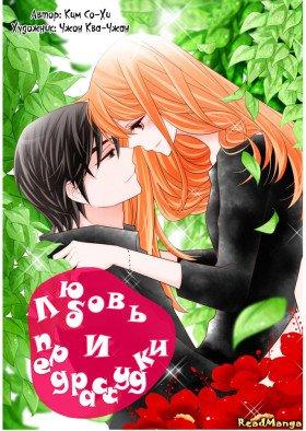 Любовь и предрассудки - Постер