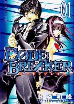 Код: Крушитель - Постер