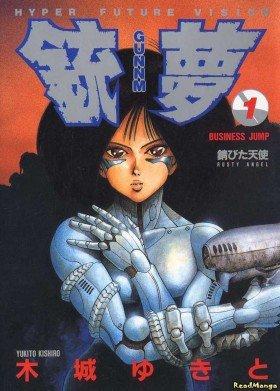 Боевой Ангел Алита (Сны оружия) - Постер