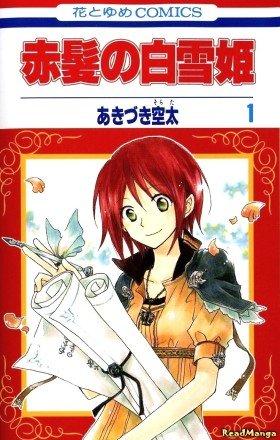 Красноволосая принцесса Белоснежка - Постер