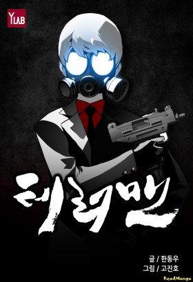 Террорист - Постер